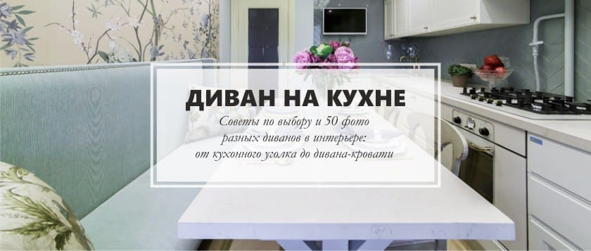 sofa i køkkenets indre