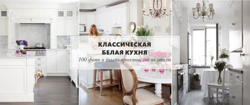 Klassische weiße Küche