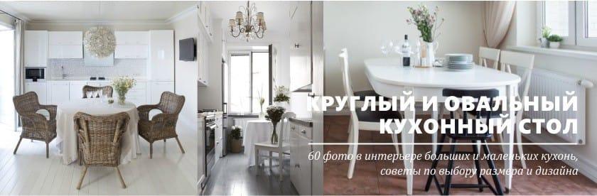 Mesas redondas y ovaladas en el interior de la cocina.