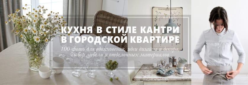 κουζίνα σε εξοχικό στιλ σε διαμέρισμα πόλης