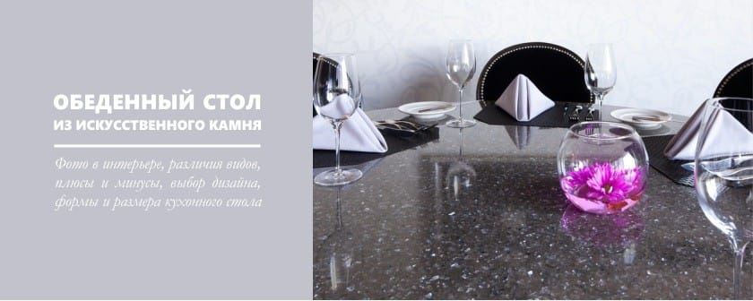 kuhinjski stol od umjetnog kamena