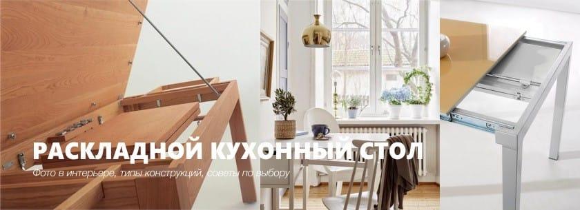 Mesa plegable en el interior de la cocina.
