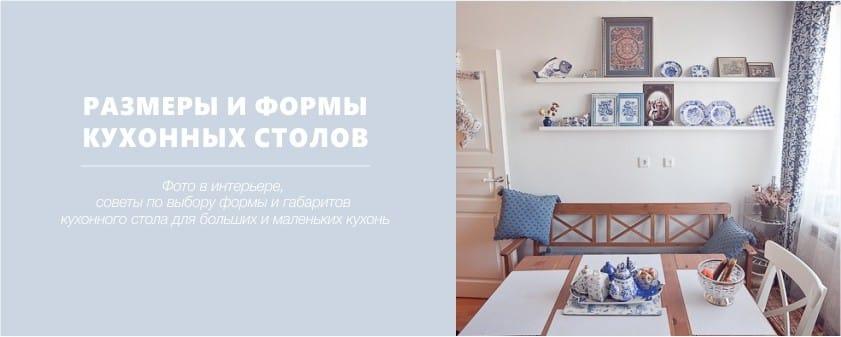 dimenzije kuhinjskog stola