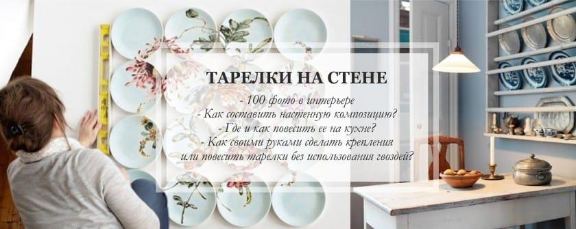 צלחות על הקירות בפנים המטבח