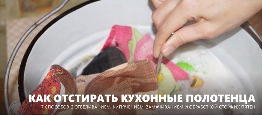 Konyhai törölközők mosása