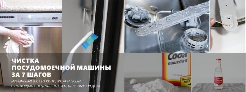Čištění myčky nádobí