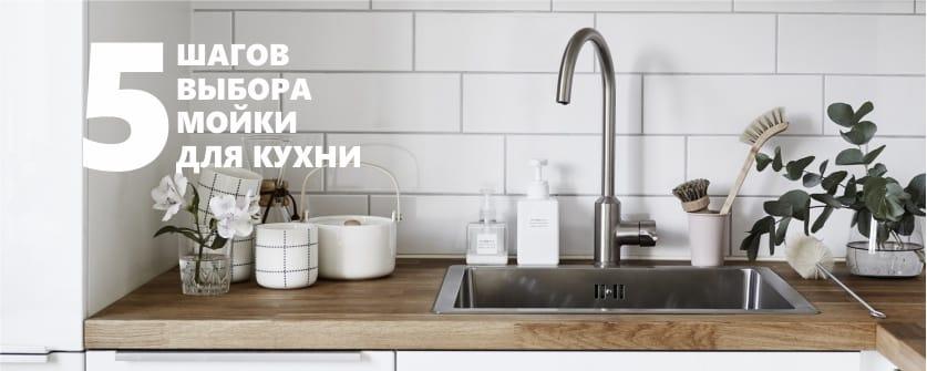 Kā izvēlēties izlietni virtuvei