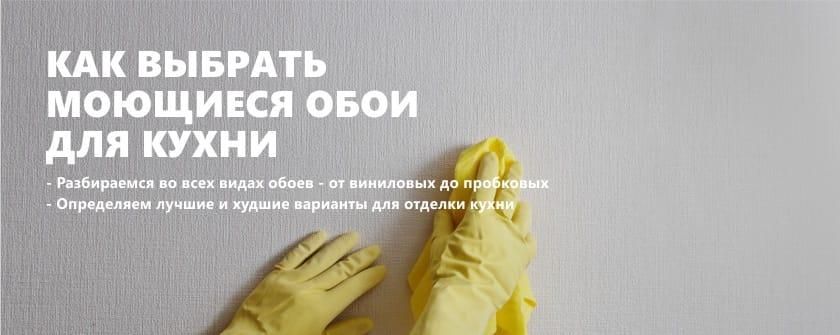 papel de parede lavável para a cozinha