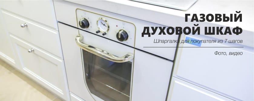 Výběr plynové trouby do kuchyně