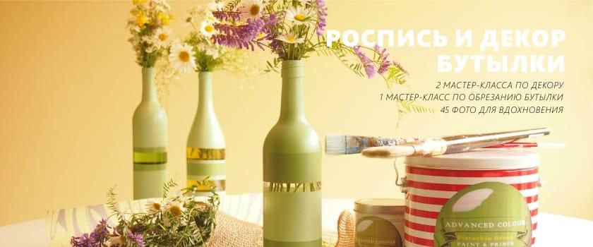 דקורציה וציור של בקבוקים