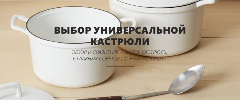 sélection de casseroles