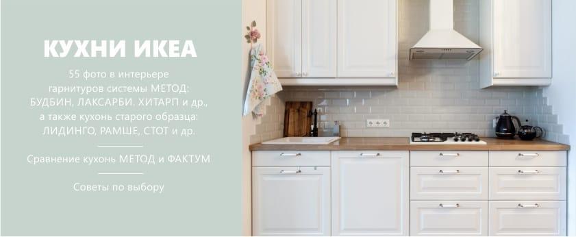 IKEA кухня в интериора