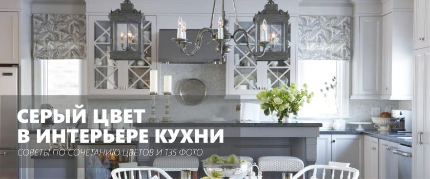 graue Farbe im Inneren der Küche