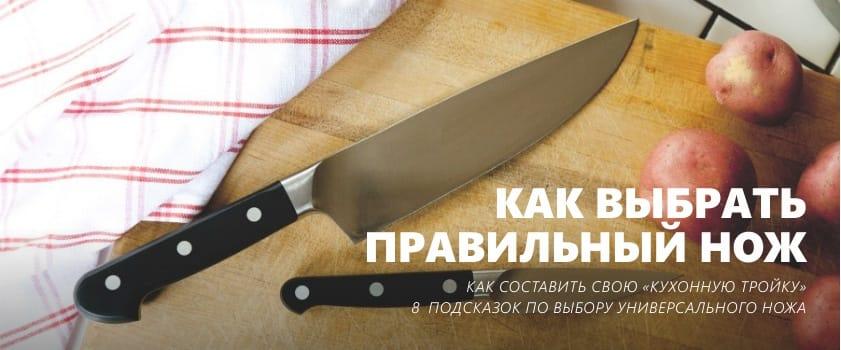 การเลือกมีดทำครัว