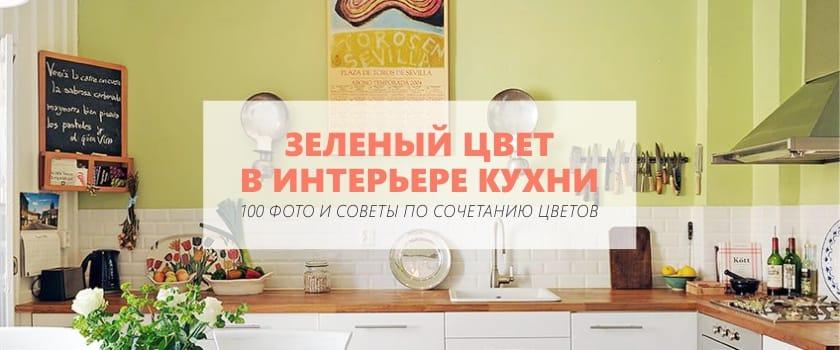 grüne Farbe im Inneren der Küche