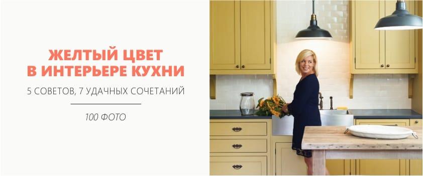 gelbe Farbe im Inneren der Küche