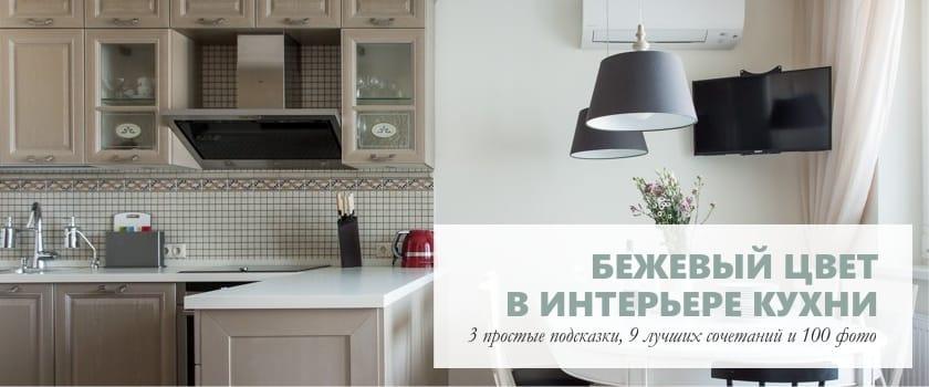 Béžová kuchyňa
