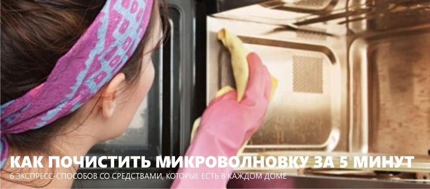 כיצד לנקות את המיקרוגל