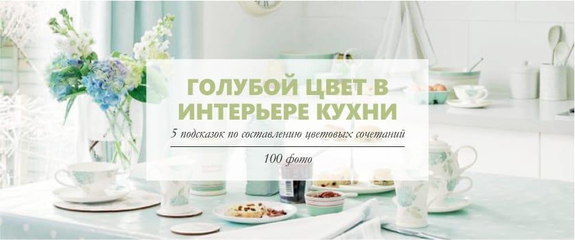 Blaue Farbe im Kücheninnenraum