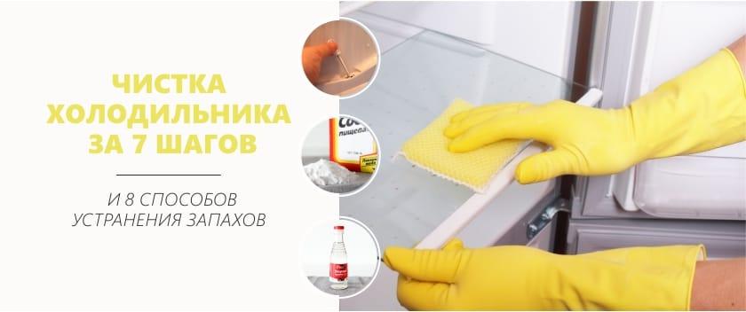 איך לנקות את המקרר