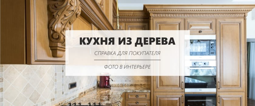koka fasādes virtuvei