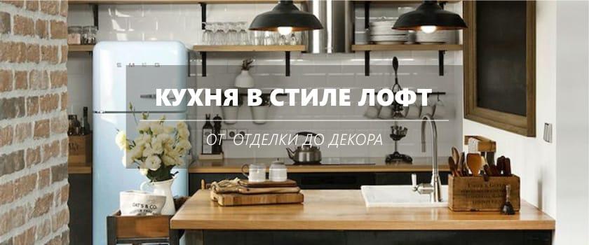 עיצוב מטבח בסגנון לופט