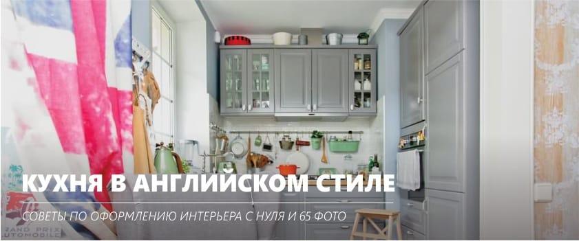 Style anglais à l'intérieur de la cuisine