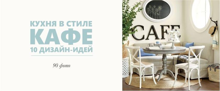 Cuisine de style café