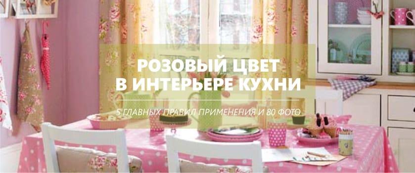 Ružová kuchyňa