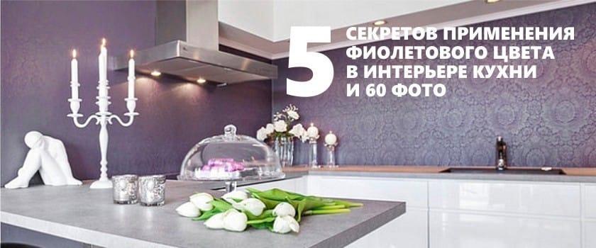 Fialová kuchyňa