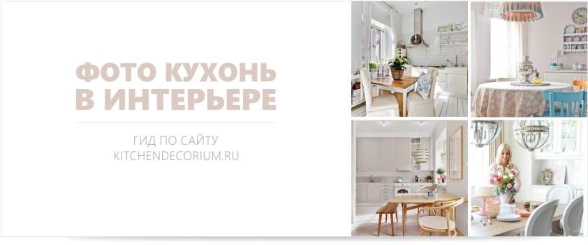 תמונות של מטבחים בפנים - מדריך לאתר