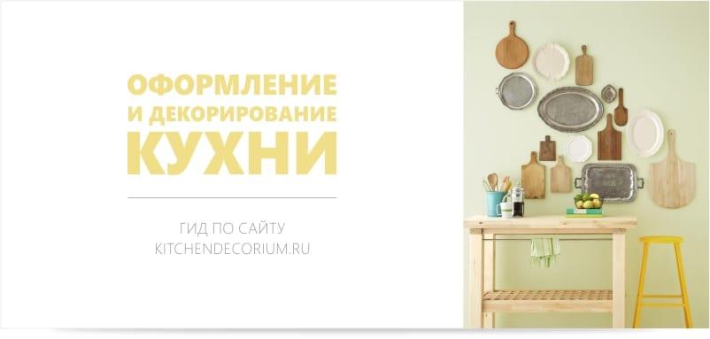 кухня декорация