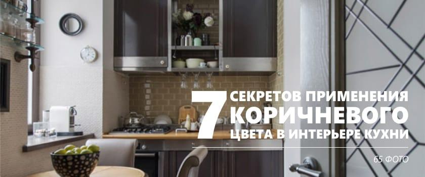 Hnedá kuchyňa