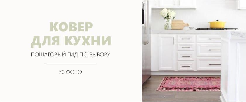 килим във вътрешността на кухнята