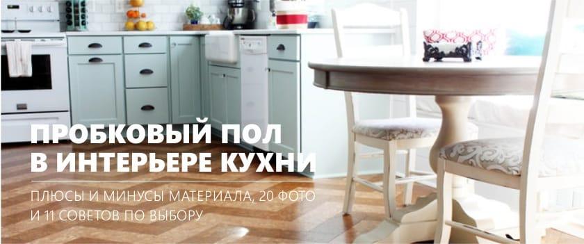 δάπεδο φελλού στην κουζίνα