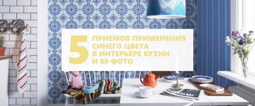 blaue Farbe im Inneren der Küche