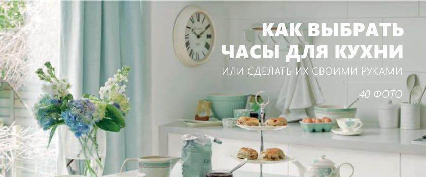 часовник в кухнята