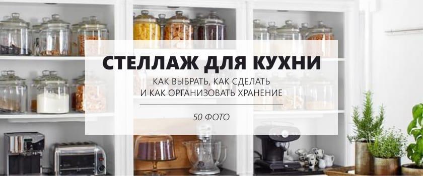 regály do kuchyne