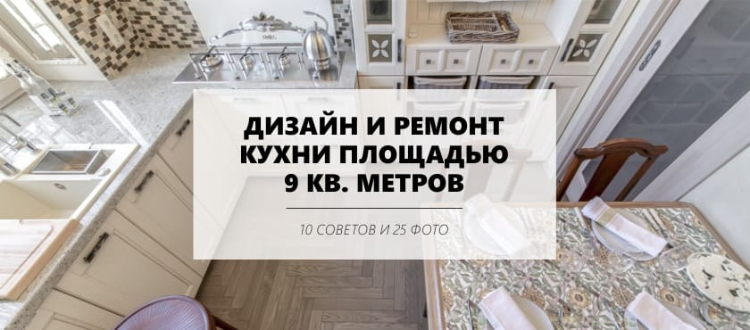 Kusina 9 sq m