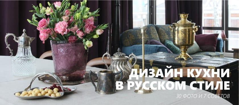 Σχεδιασμός κουζίνας σε ρωσικό στιλ