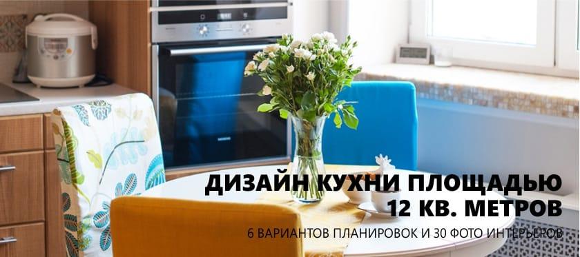מטבח 12 מ