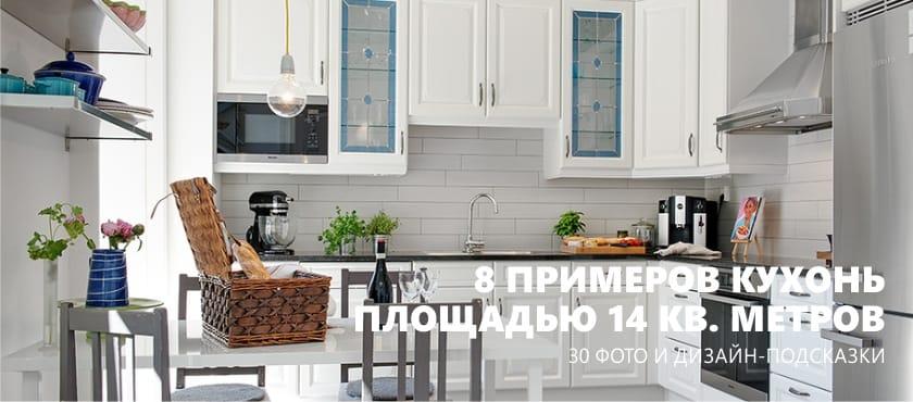 עיצוב מטבח 14 מ