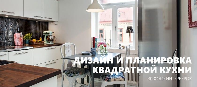 Firkantet køkken design