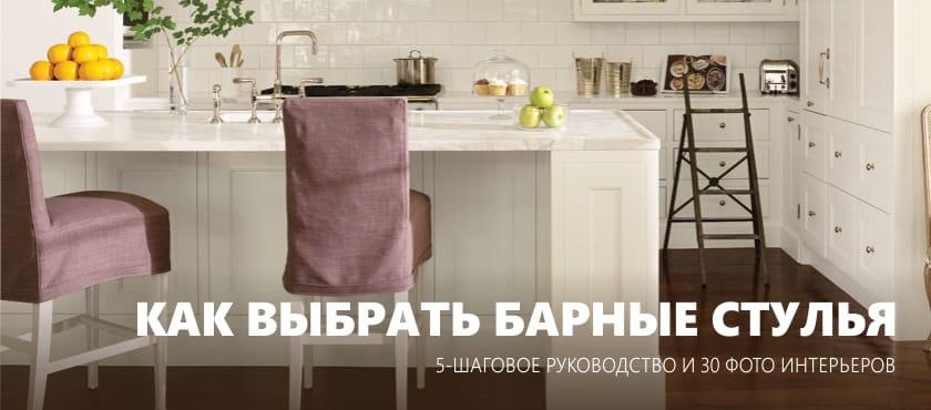 Ghế bar cho nhà bếp