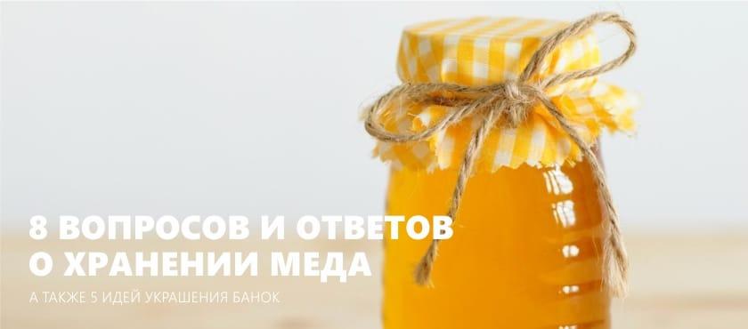 Hogyan tároljuk a mézet?