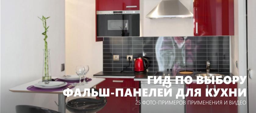 faux panneaux pour la cuisine