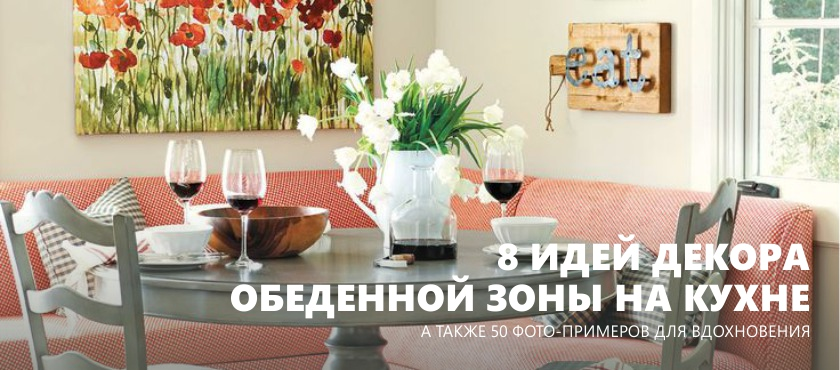 Дизайн на трапезария