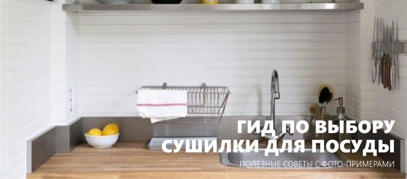 Séchoir à vaisselle