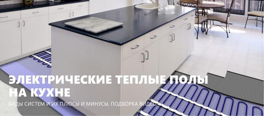 Fűtött padló a konyha számára