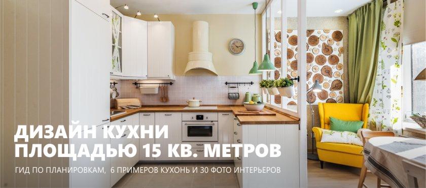 מטבח 15 מ